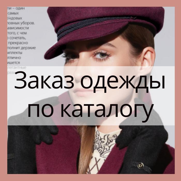 zakaz-odegdi-po-katalogu