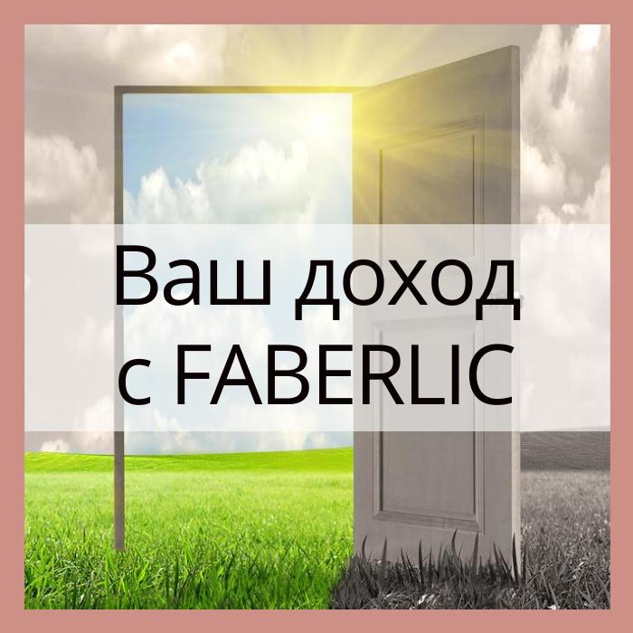 dohod-s-faberlic