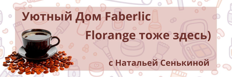 Faberlic и Florange с Натальей Сенькиной