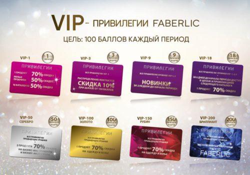 программа для VIP консультантов